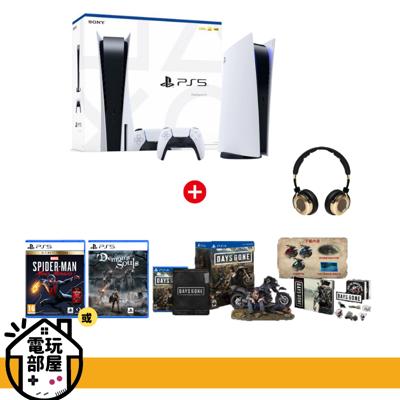 現貨PS5主機光碟版台灣公司貨+小米耳機升級版+PS5遊戲1片+PS4往日不再中文典藏版+周邊 (8折)