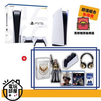 【限時降價🔥】PS5主機光碟版台灣公司貨+PS5遊戲片2片 中文版+原廠PS5周邊+贈模型 (7.6折)
