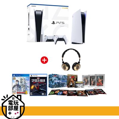 【年底回饋特惠🔥】一應俱全 PS5主機光碟版台灣公司貨+PS5/4遊戲3片+PS5精選周邊三件組 (8.9折)