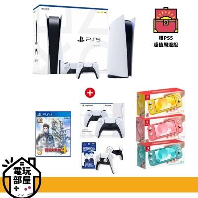【全新現貨🔥】PS5主機光碟版台灣公司貨+PS5原廠手把+NSLite主機+戰場女武神+周邊 (7.4折)