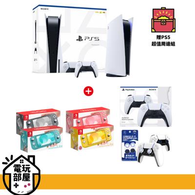 【全新現貨🔥】PS5主機光碟版台灣公司貨+PS5原廠手把+SwitchLite主機享保固+P5周邊 (7.9折)
