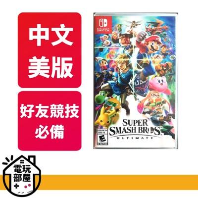 全新現貨 ns switch  任天堂明星大亂鬥 特別版 中文版 (8.5折)