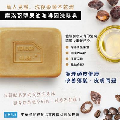 《超人氣熱銷洗髮皂》摩洛哥堅果油咖啡因洗髮皂 (6.1折)
