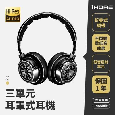 【台灣經銷】 1MORE 三單元頭戴式耳罩耳機 H1707 (8.7折)