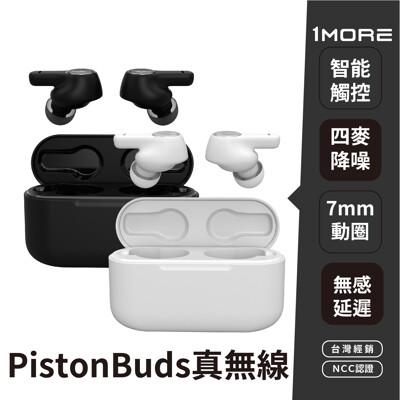 杰倫代言1more台灣經銷pistonbuds 真無線耳機 送耳機收納袋 (6折)