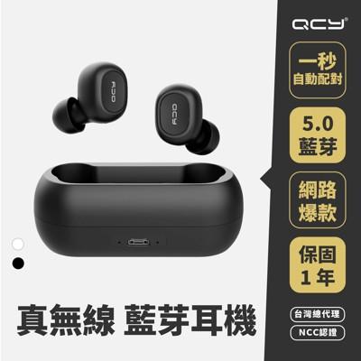 【總代理】 QCY 真無線一秒磁吸式開關藍牙耳機 T1C (3.1折)