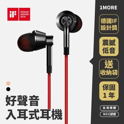 【台灣經銷】 1 MORE 好聲音入耳式有線耳機  1M301 (6.2折)