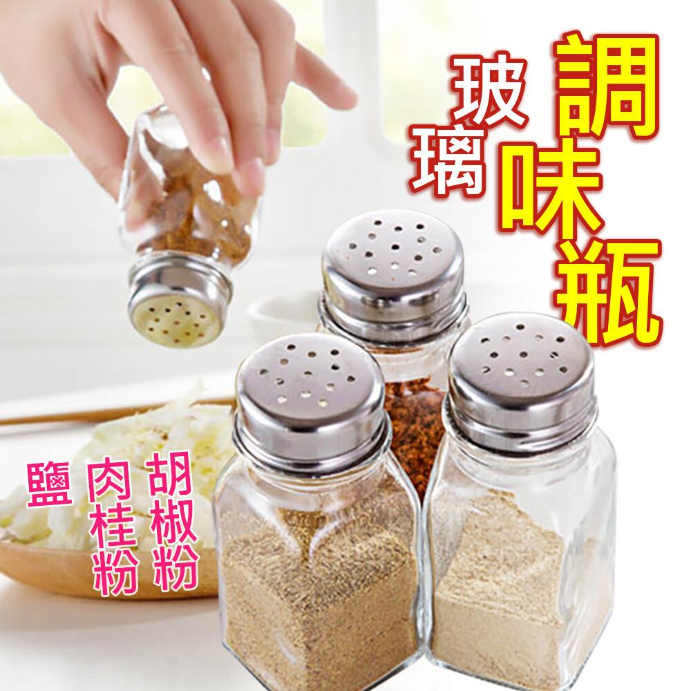 溫潤家居廚房香料調味玻璃罐(3瓶裝)