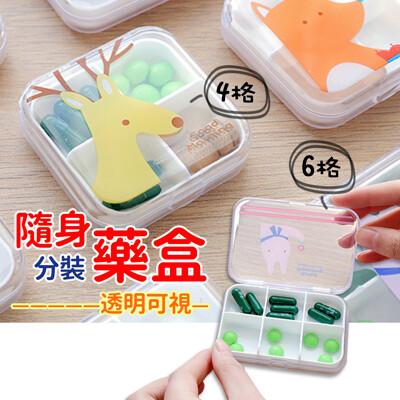 【溫潤家居】可愛動物透明隨身藥盒 分格小盒子 (4.5折)