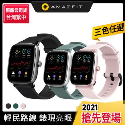 【Amazfit 華米】GTS 2 mini 超輕薄健康運動智慧手錶 (8.6折)