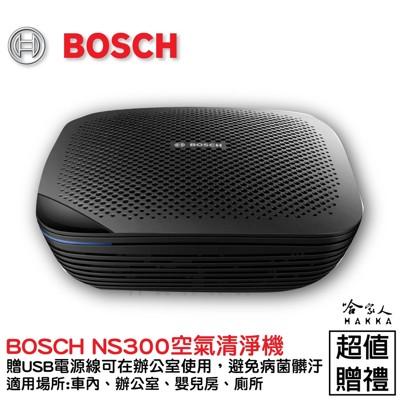 BOSCH NS300 空氣清淨機 車用 清淨機 博世 車用空氣淨化器 淨化PM2.5 HEPA 空 (8折)
