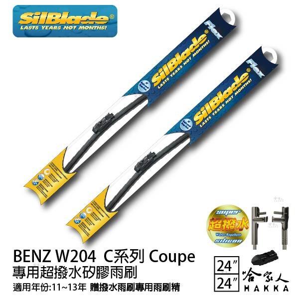 benz w204 c coupe 矽膠撥水雨刷 24+24 免運 贈雨刷精 silblade