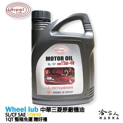 中華三菱 原廠機油 15W40 12入 【 免運 贈水箱精 】 小貨車 老車 SL CF 哈家人 (10折)