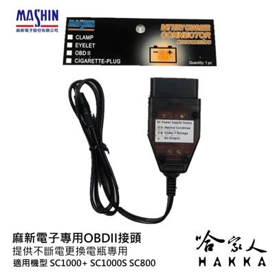 麻新電子 OBD II 不斷電更換電瓶 SC800 SC1000s SC1000+ OBDII 專用 (8折)