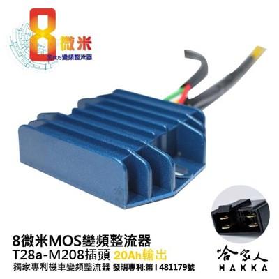 8微米 變頻整流器 M208 不發燙 專利技術 20a 光陽 GP125 化油版 整流器 哈家人 (8.7折)