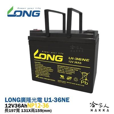 LONG 廣隆光電 U1-36NE NP 12V 36Ah U1-36 UPS 電動車 機車 輪椅 (9.4折)
