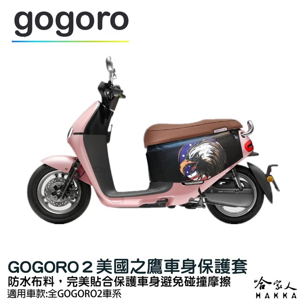 gogoro 2 美國之鷹 車身防刮套 狗衣 防刮套 防塵套 保護套 車罩 車套 gogoro 哈家