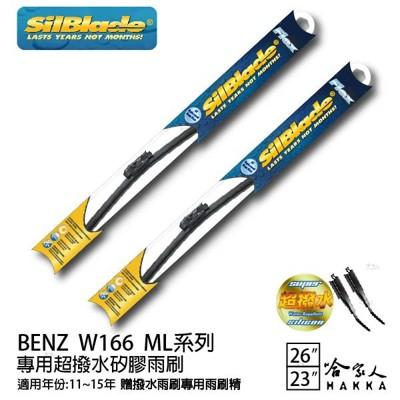 BENZ W166 ML系列 矽膠撥水雨刷 26 23 兩入 免運 贈雨刷精 SilBlade (7.8折)