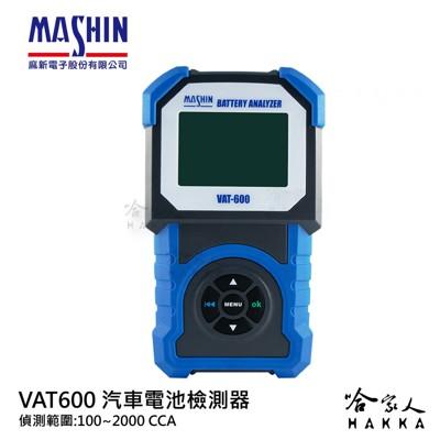 【 麻新電子 】 VAT600 終極汽車電瓶檢測器 電池 發電機 啟動馬達 檢測機 100~2000 (9.2折)