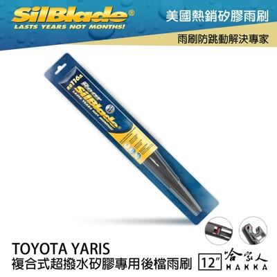 TOYOTA YARIS 矽膠 後擋專用雨刷 12吋 美國 SilBlade 後擋雨刷 後雨刷 哈家 (6.7折)