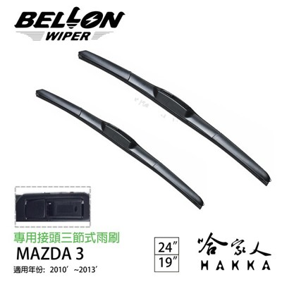 bellon mazda 3 10~13年 專用接頭雨刷 免運贈雨刷精 24吋 19吋 雨刷 哈 (10折)