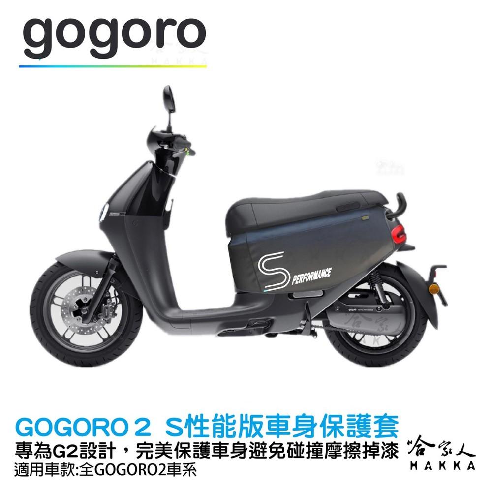gogoro 2 s 性能黑 車身防刮套 狗衣 防刮套 防塵套 保護套 保護貼 車罩 車套 耐刮 g