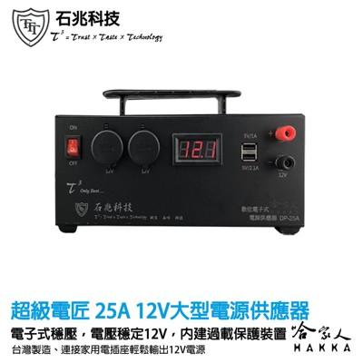 超級電匠 數位電子式 電源供應器 110V 轉 12V DC 25A 過載保護裝置 AC 轉 DC (7.4折)