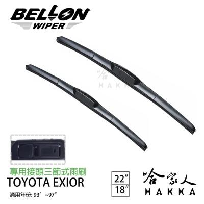 BELLON TOYOTA EXSIOR 93~97年 專用接頭雨刷 【免運贈雨刷精】 勾式 三節式 (10折)