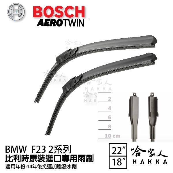 bosch bmw f23 2系列 14年~ 歐規專用雨刷 軟骨雨刷 免運 贈潑水劑 22 18
