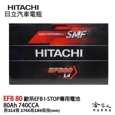 HITACHI 日立 EFB 80 ah 怠速啟停 VOLVO XC70 XC60 LN4 專用電池 (8.7折)