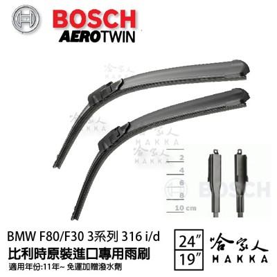 BOSCH BMW F80 F30 316i 11年~ 歐規專用雨刷 免運 贈潑水劑 24 19 兩 (10折)