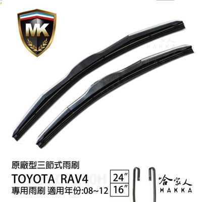 MK RAV4 08 ~ 12 年 原廠型專用雨刷 【 免運贈潑水劑 】 TOYOTA 三節式雨刷 (10折)