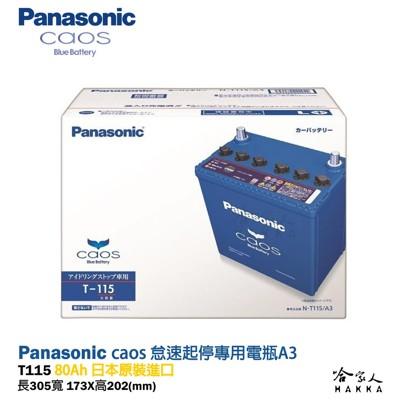 Panasonic 藍電池 T115 怠速起停專用電池 【免運好禮四選一】 I-STOP T110 (8.3折)