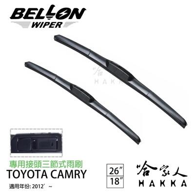 bellon camry 12年後~ 專用接頭雨刷 免運贈雨刷精 toyota 26吋 18吋 (10折)
