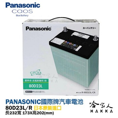 Panasonic 國際 藍電池 80D23L 【日本原裝好禮四選一】 銀合金 汽車電瓶 原廠保固 (8.2折)
