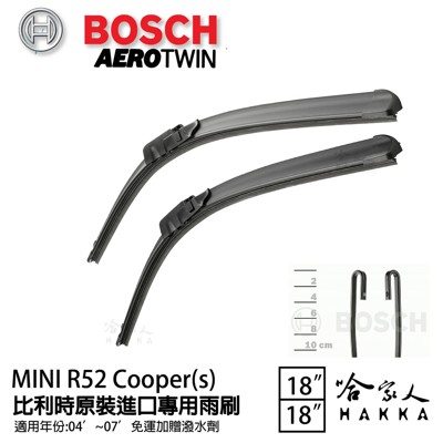 BOSCH MINI COOPER S R52 01年~06年 原裝進口專用雨刷 免運 贈潑水劑 1 (10折)
