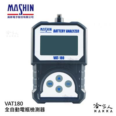 麻新電子經銷 VAT180 機車電瓶檢測器 電池 發電機 啟動馬達 檢測機 20~300CCA VA (9折)