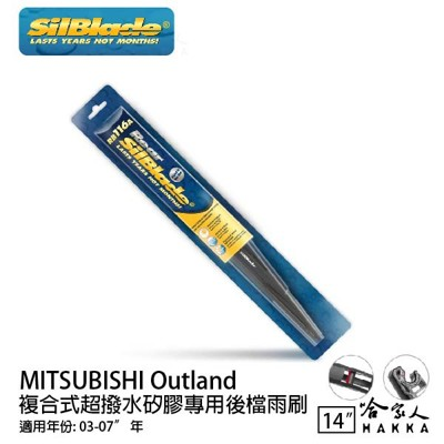 三菱 outlander 矽膠 後擋專用雨刷 14吋 美國 SilBlade 03-07年 後擋雨刷 (6.7折)