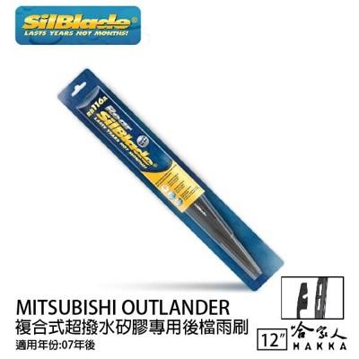 三菱 outlander 矽膠 後擋專用雨刷 12吋 美國 SilBlade 07年後 後擋雨刷 後 (6.7折)