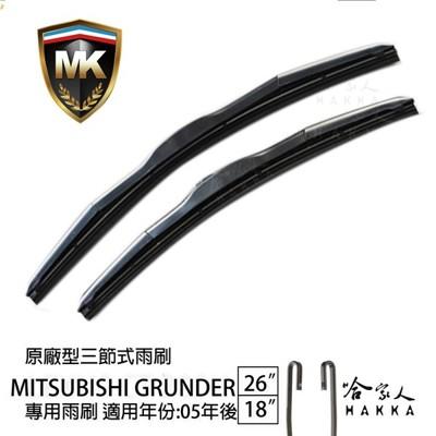 【 MK 】 中華三菱 GRUNDER 原廠專用型雨刷 【免運贈潑水劑】 26吋 18吋 雨刷 哈家 (10折)