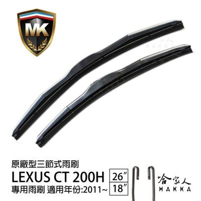 【 MK 】 LEXUS CT200H 原廠型專用雨刷 【免運贈潑水劑】 26吋 18吋 服貼 不跳 (10折)