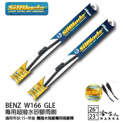 BENZ W166 GLE 矽膠撥水雨刷 26 23 兩入 免運 贈雨刷精 SilBlade 15年 (7.8折)