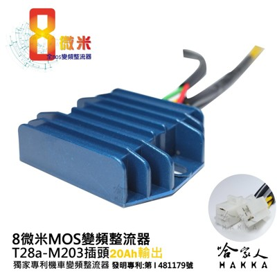 8微米 20ah 變頻整流器 不發燙 專利技術 光陽 GP125 VJR 奔騰 LEA5 V1 V2 (8.7折)