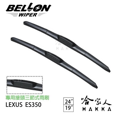 bellon lexus es 350 雨刷 免運 贈雨刷精 lexus 專用雨刷 24吋 19吋 (10折)