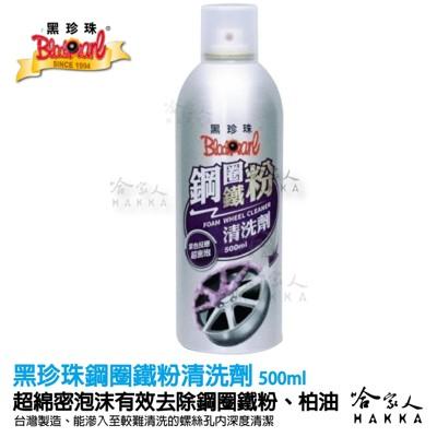 【 黑珍珠 】 鋼圈鐵粉清洗劑 除鐵粉 深入螺絲孔 輪圈清潔 鋁圈清潔劑 輪圈清潔劑 鋼圈清潔劑 5 (5折)