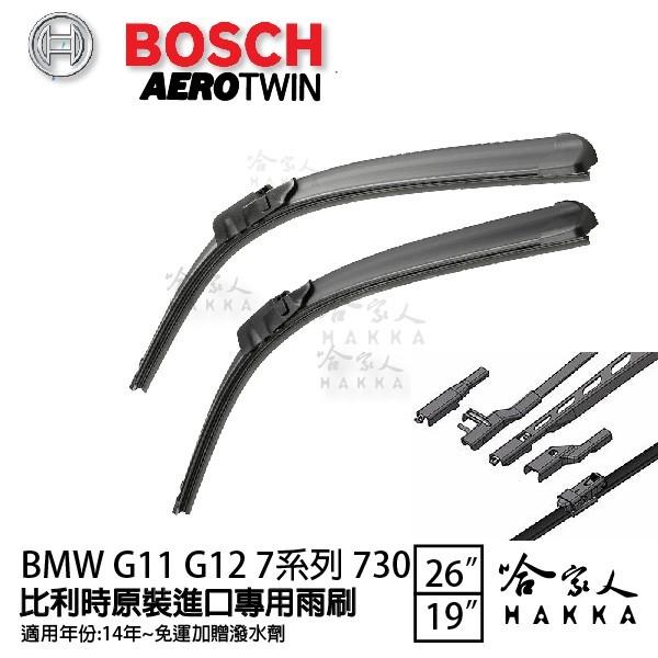 bosch bmw g11 g12 7系列 14年~ 歐規專用雨刷 免運 贈潑水劑 26 19 兩入