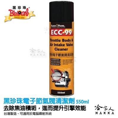 【 黑珍珠 】 ECC-99 電子節氣閥清潔劑 節氣門清潔劑 減少黑煙 清積碳 550ML WD40 (7折)
