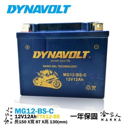 DYNAVOLT 藍騎士 奈米膠體電池 MG12-BS-C 機車 【免運贈禮】 VESPA YTX1 (7.3折)