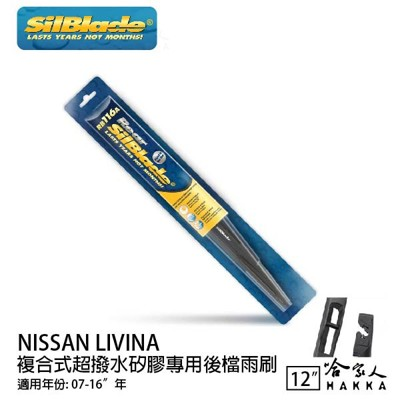 NISSAN LIVINA 矽膠 後擋 專用 雨刷 12吋 美國 SilBlade 07-16年 後 (8.3折)