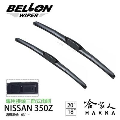 BELLON NISSAN 350Z 03年後 專用接頭雨刷 【免運贈雨刷精】 勾式 三節式雨刷 2 (10折)